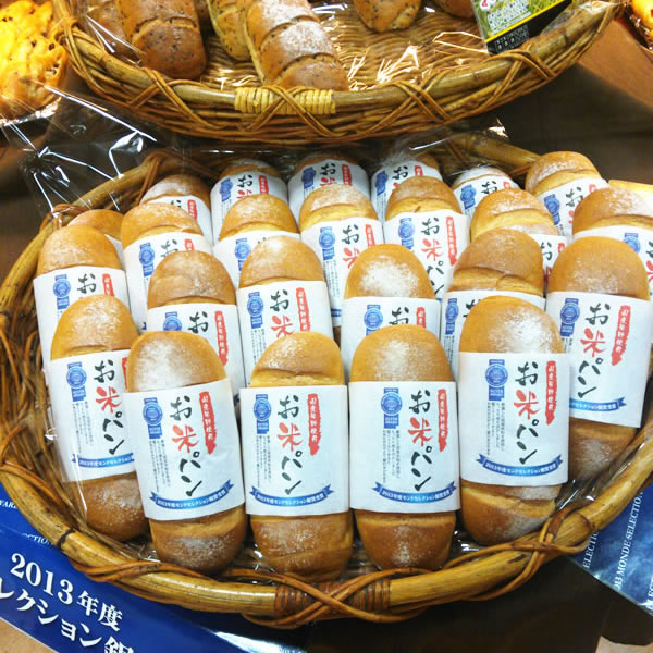 2013年モンド受賞「お米パン」発見♪