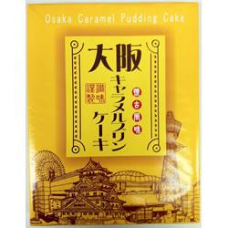 大阪キャラメルプリンケーキ(20個/35個)