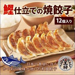 大阪王将 鰹仕立ての焼き餃子