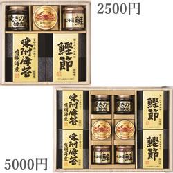 美味之誉(2500円/5000円)